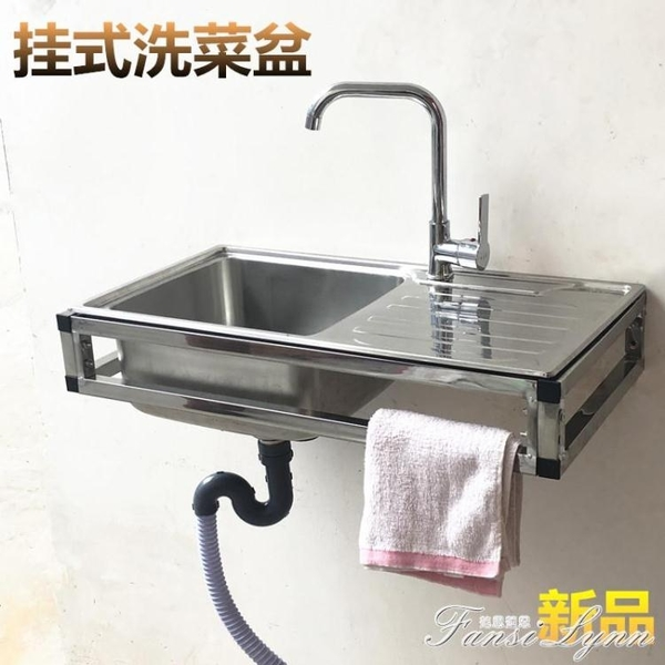 廚房304簡易單槽不銹鋼水槽帶墻上三角支架洗菜盆掛墻式水盆支架 HM 范思蓮恩