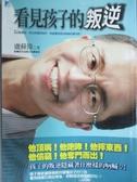 【書寶二手書T2/家庭_HCO】看見孩子的叛逆_盧蘇偉