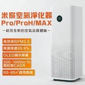 [ 台灣現貨 保固半年 ] 小米 米家空氣淨化器ProH空氣清淨機 智能家用清新器 除甲醛 煙塵 髒空氣