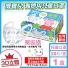 博寶兒 雙鋼印 兒童3D立體醫療口罩 18.4.5X11.4cm (佩佩豬) 30入/盒 專品藥局【2017468】