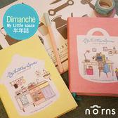 Norns 【Dimanche My Little Space半年誌】行事曆 手帳 計畫 文具管理 迪夢奇