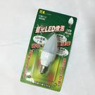星光 LED 燈泡(正白)