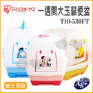 PetLand寵物樂園《日本IRIS》一週間大玉雙層貓便盆 IR-TIO-530FT / 迪士尼款 / 簡配有蓋 / 貓用貓砂盆