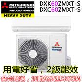 【三菱】含稅+運+基本安裝 三菱 9-10坪 變頻冷暖 一對一分離 空調 冷氣 DXK60ZMXT-S/DXC60ZMXT-S