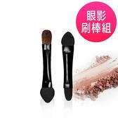 【福利品】Miss Hana 花娜小姐 絕色名伶眼影刷棒組 ◆86小舖 ◆