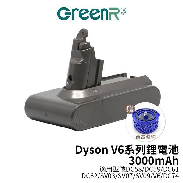 【贈後置濾網】GreenR3金狸 適用Dyson DC58/DC59/DC61/DC62/SV03/SV07/SV09/V6/DC74 吸塵器鋰電池3000mAh