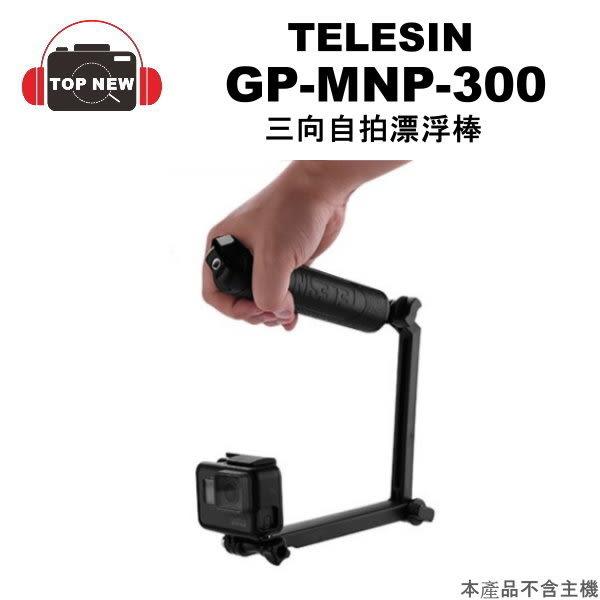 TELESIN GP-MFW-300 三向浮力桿【台南-上新】 自拍棒 自拍桿 漂浮棒 小腳架 適用 GoPro HERO7 6 5 4 全系列