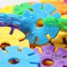 雪花片 積木兒童益智拼插數字加厚大號安全3-6周歲幼稚園玩具