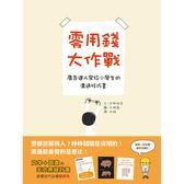 【上誼】《零用錢大作戰:廣告達人寫給小學生的溝通技巧書》