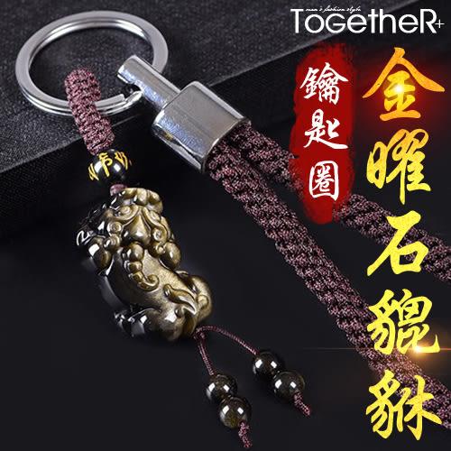 ToGetheR+【GTG039】開光天然燙金六字箴言金曜石貔貅編織鑰匙圈