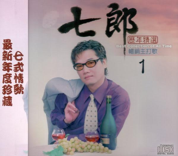 七郎 珍藏精選輯 第一輯 CD (音樂影片購)