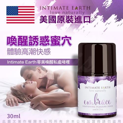 潤滑愛情配方 潤滑液 vivi情趣 按摩液 美國Intimate-Earth Tightening Pleasure Serum 喚醒誘惑蜜穴 30ml