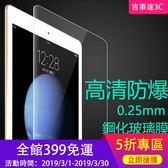 24H出貨 Apple 蘋果 ipad mini4 平板鋼化膜 玻璃貼 熒幕 保護貼 保護膜 防爆 鋼化玻璃膜 玻璃貼