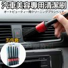 汽車美容專用DIY車內細節清潔刷 內裝縫隙毛刷洗車清潔工具車用空調清潔刷