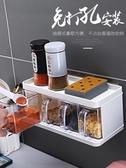 調味罐廚房用品置物架鹽罐免打孔調味盒壁掛調料盒套裝家用收納盒 夏季新品
