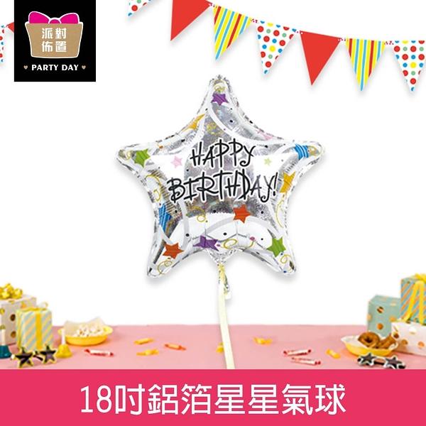 珠友 DE-03122 派對佈置-18吋鋁箔星星氣球汽球/浪漫歡樂場景裝飾/會場佈置