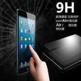 【三亞科技2館】Apple ipad Air1 / Air2 9H鋼化膜 強化玻璃保護貼 螢幕玻璃貼 玻璃膜 保護膜 平板玻璃貼