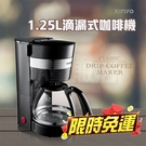 咖啡機 滴漏式咖啡機 KINYO 1.25L 美式咖啡機 咖啡壺 手沖咖啡機 沖泡 現煮 咖啡 黑色