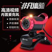 電腦攝像頭臺式電腦攝像頭家用筆電夜視高清視頻攝像頭帶麥克風話筒 JD3291【KIKIKOKO】-TW