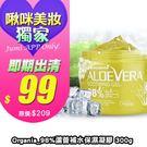 【即期出清】Organia_98%蘆薈補水保濕凝膠 300g