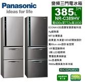 【佳麗寶】-留言享加碼折扣(Panasonic國際牌)385L三門變頻冰箱【NR-C389HV】
