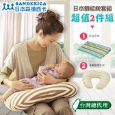 寵愛媽咪2件套組  日本SANDEXICA機能型媽媽寶寶枕【A50002】哺乳枕/授乳枕/防溢奶枕/防吐奶枕/孕婦枕