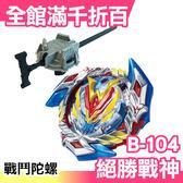 【小福部屋】日版 正版 戰鬥陀螺 爆裂世代 超Z B-104 絕勝戰神.12.VI 【新品上架】