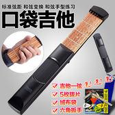 口袋吉他 便攜式吉他練習器 手型和弦轉換練習工具吉他手指訓練器【購物節限時優惠】
