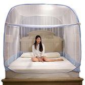蒙古包蚊帳三開門家用單雙人1.8m床鋼絲免安裝單人學生宿舍1.5米XQB