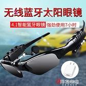 藍芽眼鏡 Masentek BT-SP無線藍芽耳機藍芽眼鏡車載耳塞入耳式運動手機通用 阿薩布魯