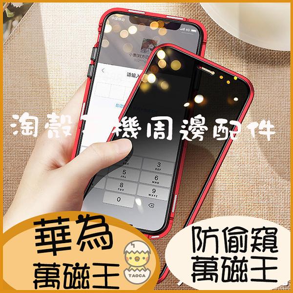 防偷窺雙面萬磁王 華為Nova 5T Nova4e P20 Pro P30Pro 手機殼 Mate20 pro 磁吸防摔殼 磁吸式保護套