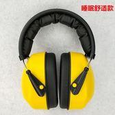 防護耳罩 經濟型隔音耳罩降噪音降低雜音工廠工作工業防噪音耳罩 qf566【旅行者】