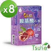 【日濢Tsuie】高倍胺基酸紅石榴(30顆/盒)x8