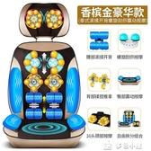 按摩椅家用全自動太空艙全身小型揉捏椅墊頸椎按摩器頸部腰部肩部 DF 科技藝術館