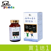 【南紡購物中心】晶明山桑子葉黃素錠 Panda baby 鑫耀生技 買一送一