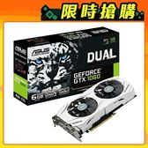 【ASUS 華碩】DUAL-GTX1060-6G-GAMING 顯示卡