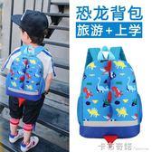 恐龍書包幼兒園男小童潮童寶寶背包5歲男孩子3-6歲兒童旅游後背包  卡布奇諾