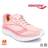 【Saucony】女款慢跑鞋 KINVARA 10 輕量系列 -薄粉色(104672)全方位跑步概念館