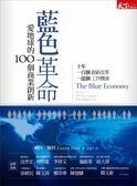 (二手書)藍色革命-愛地球的100個商業創新