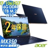【現貨】ACER Swift5 SF514-54GT-76YC 夜幕藍(i7-1065G7/16G/1TSSD/MX350/14FHD/W10/990g)特仕 輕薄筆電