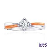 ides愛蒂思 設計款30分F/VVS2八心八箭頂級3EX車工求婚結婚鑽石戒指/優雅18K