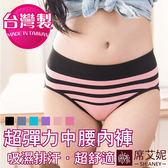 女性超彈力吸濕排汗中腰內褲 運動風條紋 台灣製 No.6970-席艾妮SHIANEY