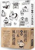 相撲君大玩日本風俗禮儀
