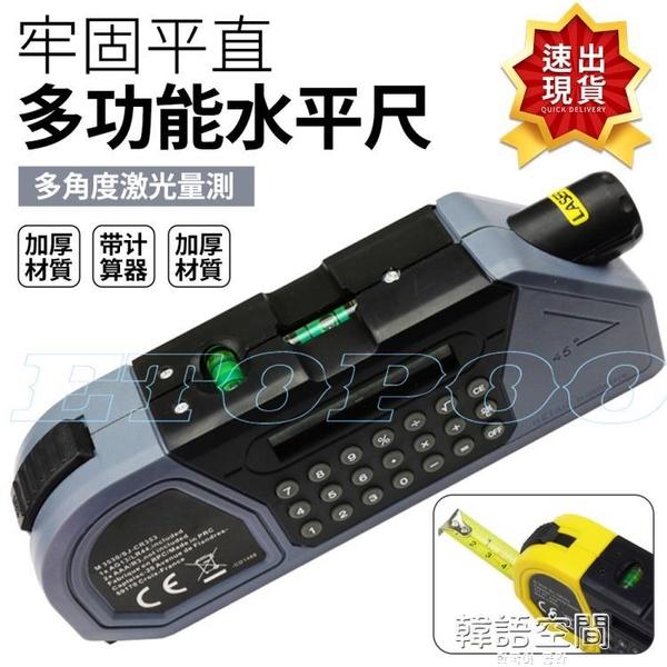 【現貨秒殺】捲尺 多功能 帶計算器卷尺 激光 水平尺 送吸盤