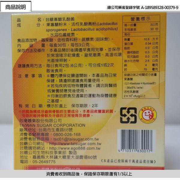 ●台糖寡糖乳酸菌30包入 【合迷雅好物超級商城】