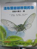 【書寶二手書T9/少年童書_ZGX】昆蟲大聲公-蟬_小林清之介