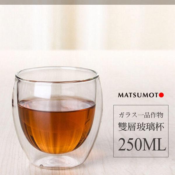 [拉拉百貨] 250ML雙層玻璃杯 真空保溫杯 保溫隔熱杯 高硼矽耐熱杯 250ml 星巴克