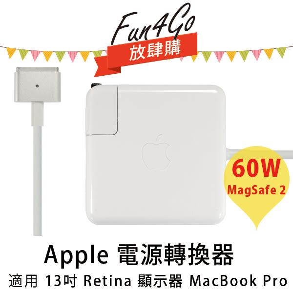 放肆購 Apple 60W MagSafe 2 電源轉換器 T型 13吋 Retina MacBook Pro 筆電 充電器 電源供應器 變壓器 轉接器