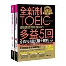 全新制怪物講師教學團隊的TOEIC多益5...
