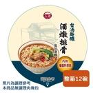 【台酒TTL】台酒麵攤-酒燉排骨風味湯麵-碗裝(12碗/箱)